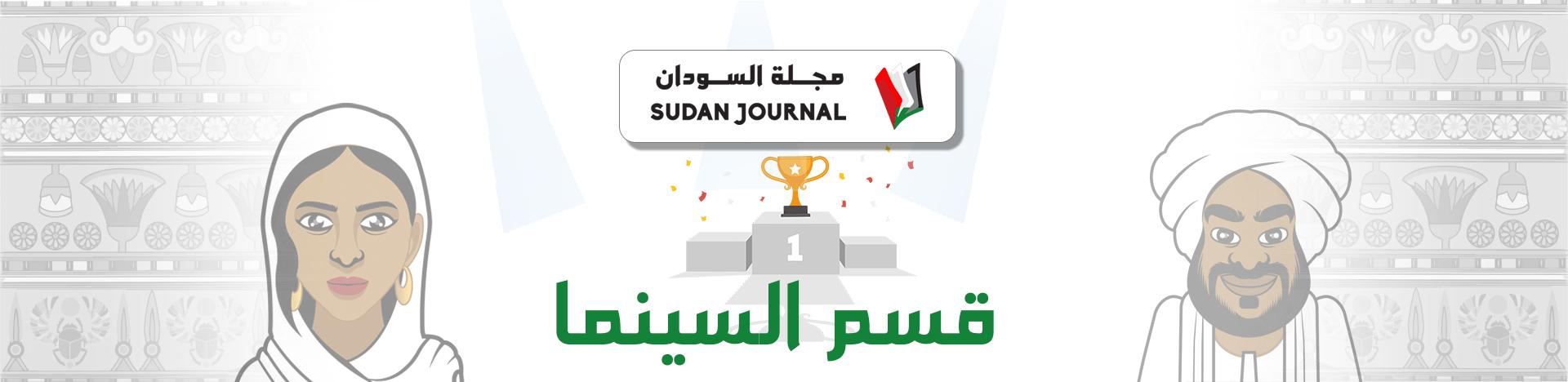 مجلة السودان   Sudan Journal